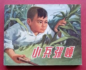 小兵张嘎(名家张品操~作品)72年一印