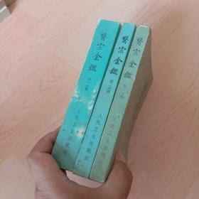 医宗金鉴【第一分册、第二分册、第三分册】三本合售