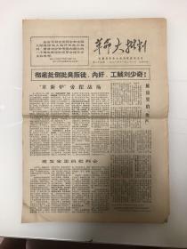 老报纸(革命大批判1968年11月21曰)