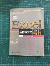 Excel函数与公式实战技巧精粹