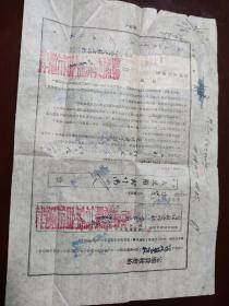 1953年归绥县定期贷款契约