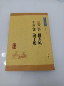 中华经典藏书:三字经·百家姓·千字文·弟子规(升级版)