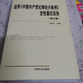 适用《中国共产党纪律处分条例》定性量纪实务(第七版)