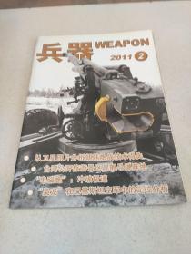 兵器 2011 2