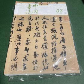中国书法2021.03