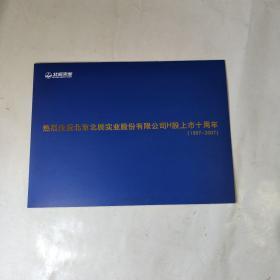 热烈庆祝北京北辰实业股份有限公司H股上市十周年1997-2007(内含纪念封一枚,纪念邮票二版)