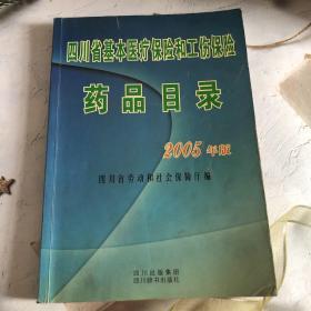 四川省基本医疗保险和工伤保险药品目录 : 2005年 版