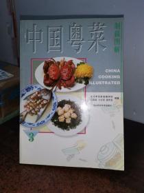 中国粤菜制做图解