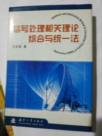 信号处理相关理论综合与统一法