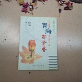 青海郁金香