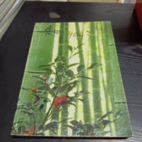 集邮1993  1-6