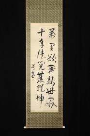 回流字画 回流书画《书法两行》作者:尾崎行雄(1858-1954年)号咢堂。日政治家、议会和政党活动家,日本议会政治之父。日本近代首个政党立宪政友会发起人之一。曾任大隈重信内阁文部大臣,东京市长。第二次大隈重信内阁司法大臣,国会参议员等要职。;日本回流字画 日本回流书画