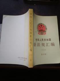 中华人民共和国新法规汇编 1990 第四辑
