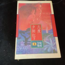 琼瑶作品集看图10册合售