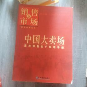 中国大卖场:重点零售客户经理手册