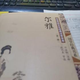 中华传统文化经典注音全本(第1辑):尔雅