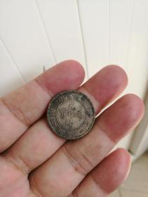 四川光绪小银币