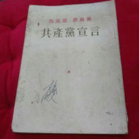 共产党宣言(内容完整、有划线见图)