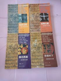 藏传佛教活佛转世+大师生涯+大趋势+文化圈  四本合售
