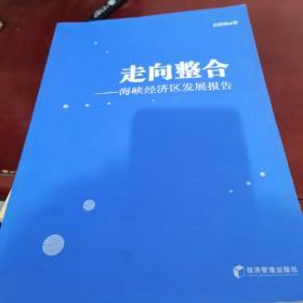 走向整合:海峡经济区发展报告