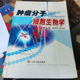 肿瘤分子细胞生物学