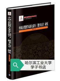 中国古代数学家秦九韶与《数书九章》研究