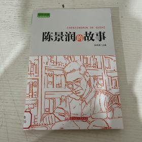 实干兴邦 科学家故事丛书:陈景润的故事