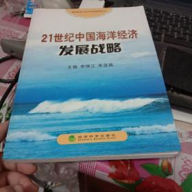 21世纪中国海洋经济发展战略