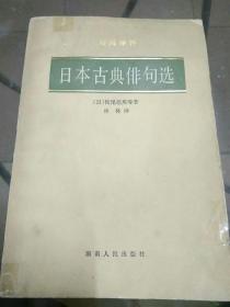 日本古典俳句选(诗苑译林)一版一印