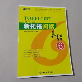 新托福阅读真经6托福阅读考试真题解析新航道TOEFL考试押题教材