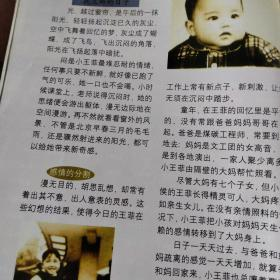 王菲传奇报道 八页共十六面彩图文珍贵报道
