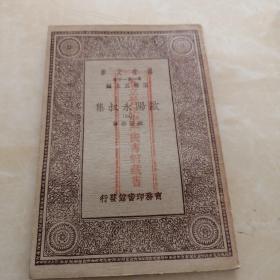 万有文库:欧阳永叔集(四)