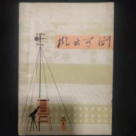《风云可测》金传达编著 商务印书馆 1976年印 收藏品相 私藏 书品如图..
