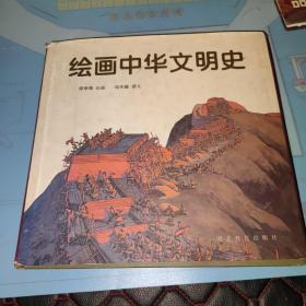 绘画中华文明史