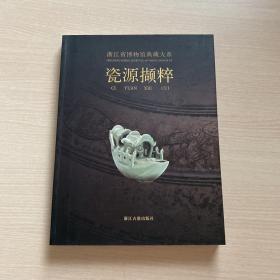 浙江省博物馆典藏大系:瓷源撷粹