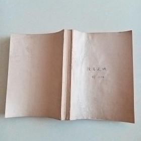 读者文摘 1987年1-12期 合订本