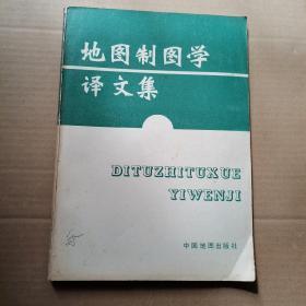 地图制图学译文集(1)