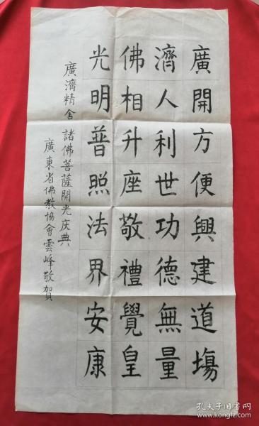 释云峰法师书法。