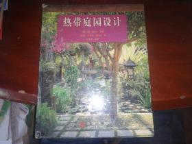 热带庭园设计(塑封未拆)