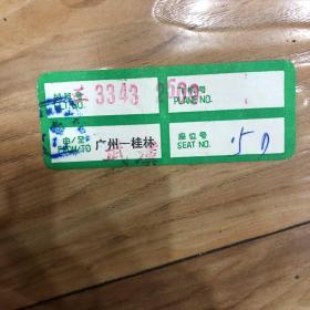 七八十年代 中国民航 登机牌  少见