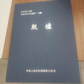 殷墟:世界遗产公约申报世界文化遗产(16开 精装)