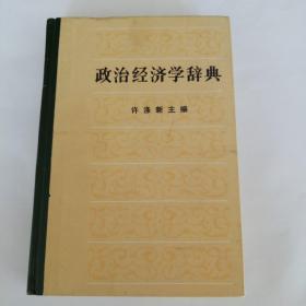 政治经济学词典