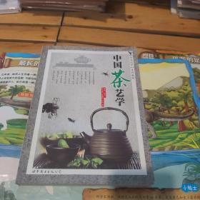 茶文化学系列教材:中国茶艺学 签赠本 一版一印