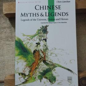 中国神话传说(英文版)