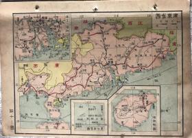 1936年民国地图 正面广东省 背面广西省 包老保真
