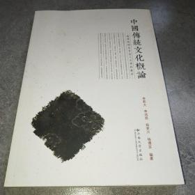 中国传统文化概论*