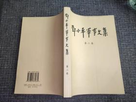 邓小平军事文集 (2) 第二卷【品好如图】
