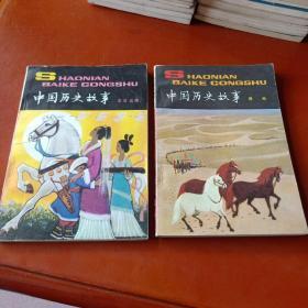 中国历史故事  东汉  三国 、  春秋2册插图本
