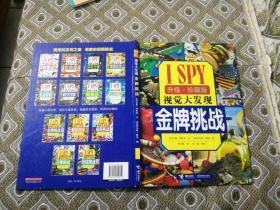 ISPY视觉大发现:金牌挑战(升级珍藏版)