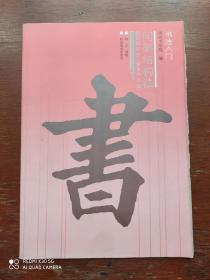间架结构法.楷书(欧阳询36法/黄自元92法)(新书未使用)